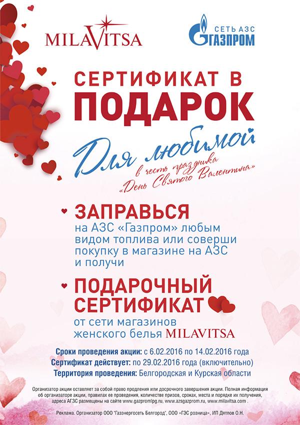 Сертификаты на подарок минск 140